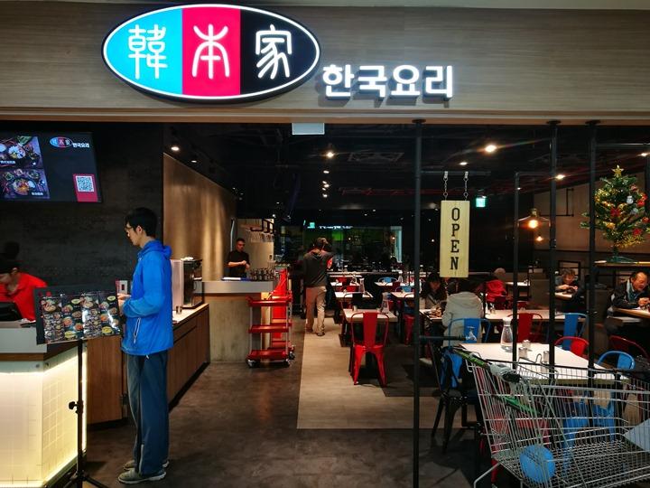koreanfood2 中壢-韓本家 簡單的韓式料理但份量不大(中壢家樂福店)