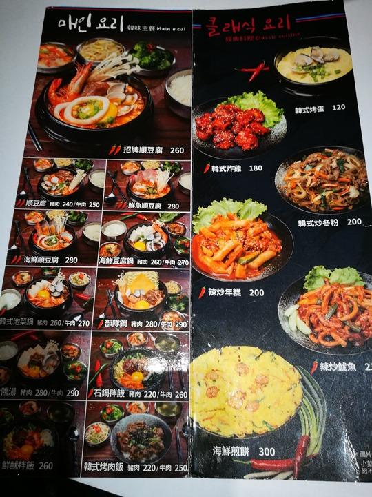 koreanfood4 中壢-韓本家 簡單的韓式料理但份量不大(中壢家樂福店)