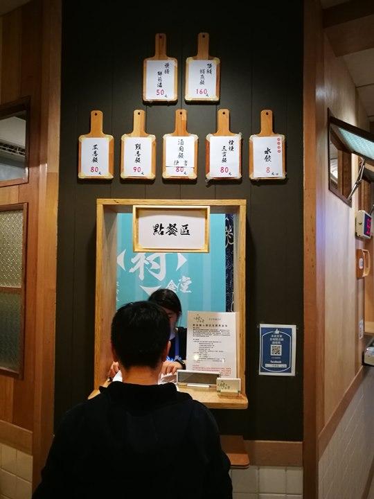 mura11 新竹-村食堂 簡單家常便當 健康好味