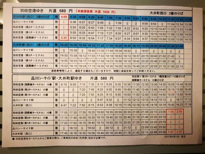 oursinnoiimachi20 Oimachi-大井町Ours Inn阪急 超方便舒適簡單但有高級飯店FU