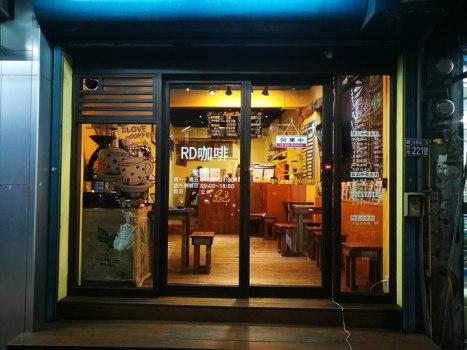 新竹-RD Cafe 烘豆冠軍的手沖咖啡 平價一樣好味道