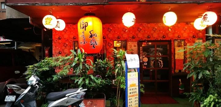 中正-御景日本料理 小餐廳有大料理