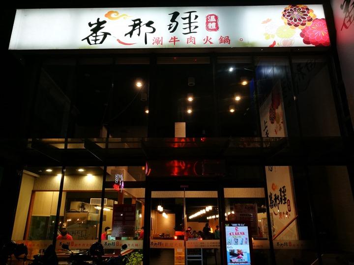 taiwanbeeff02 中壢-番那疆 台灣牛涮一下就好吃