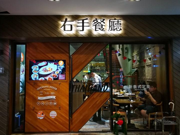 thaihand01 中正-不吃公館夜市 吃右手Thaihand泰式定食 服務態度很棒食物就...小失望
