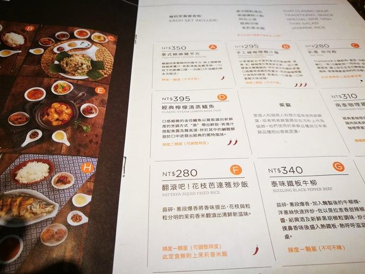 thaihand05 中正-不吃公館夜市 吃右手Thaihand泰式定食 服務態度很棒食物就...小失望