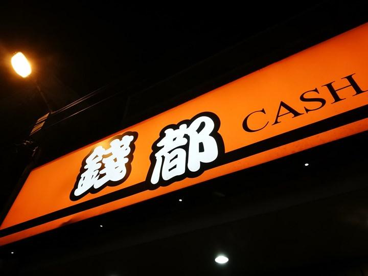 cashcity1 中壢-錢都 冷冷的天暖暖的涮涮鍋