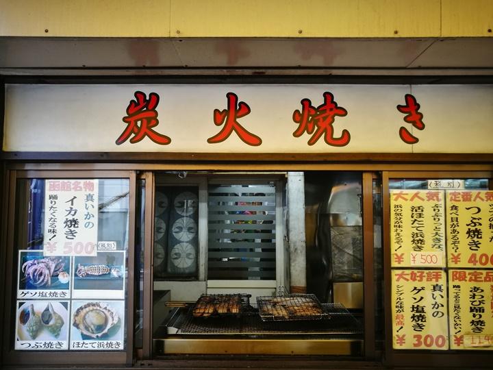 hakodatemorningmarket18 Hakodate-有趣函館朝市&きくよ食堂的海鮮丼飯 北海道必吃