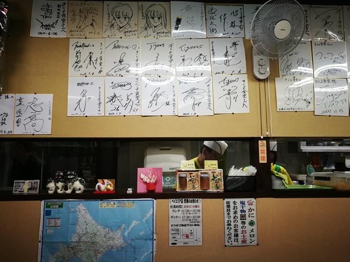 hakodatemorningmarket21 Hakodate-有趣函館朝市 きくよ食堂的海鮮丼飯 北海道必吃
