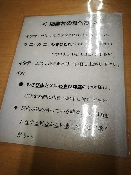 hakodatemorningmarket24 Hakodate-有趣函館朝市&きくよ食堂的海鮮丼飯 北海道必吃