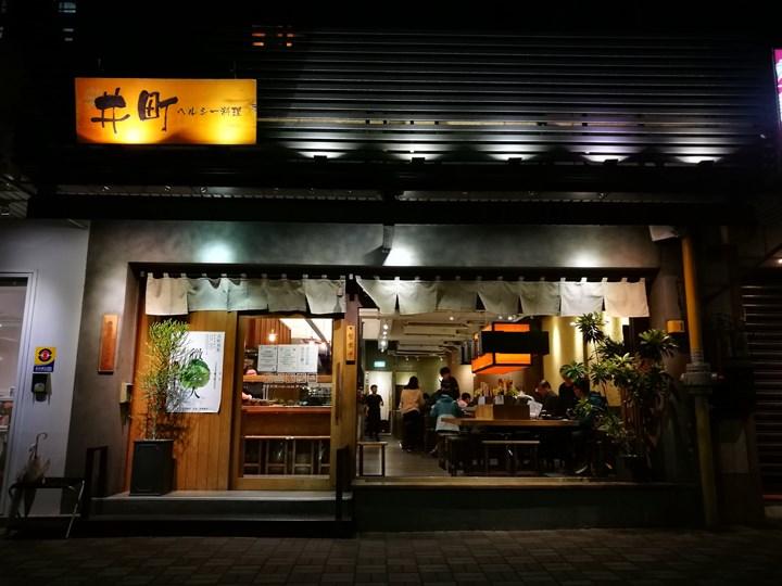 inomachi01 新竹-井町 日式蔬食 咖哩飯好好食