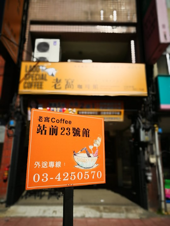laooo02 中壢-老窩咖啡(站前23) 工業中帶著溫暖的空間