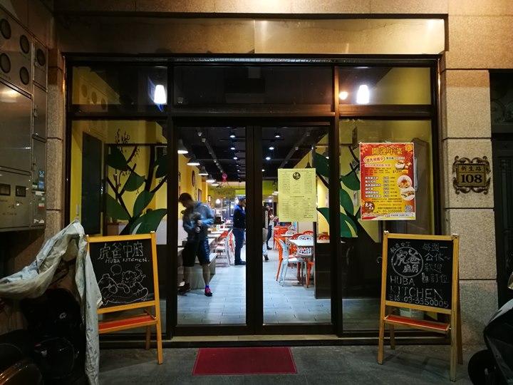 tigerpapa02 桃園-虎爸廚房 花椒用的巧...創意川菜餐廳