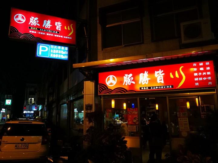 tonkatsu1 中壢-豚勝皆川 小巷內有精彩咖哩與親子丼