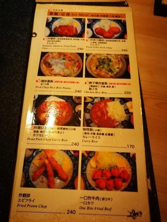 tonkatsu3-e1516545943809 中壢-豚勝皆川 小巷內有精彩咖哩與親子丼