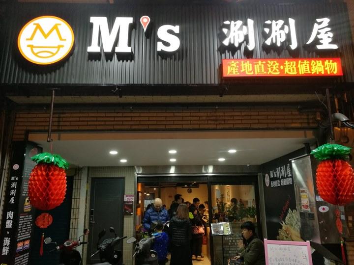 Msshabushabu03011102 中壢-M's 涮涮屋 產地直送新鮮好吃