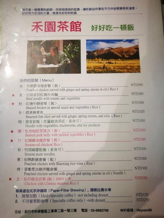 hogarden07 新竹-禾園茶館 園區科技生活館也有好吃牛肉麵