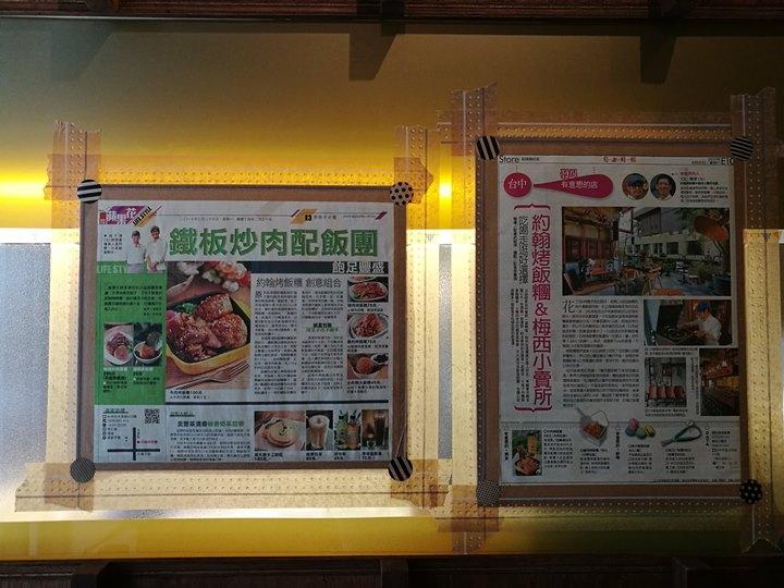 johnandmacy07 南屯-約翰烤飯糰&梅西小賣所 超文青設計小店
