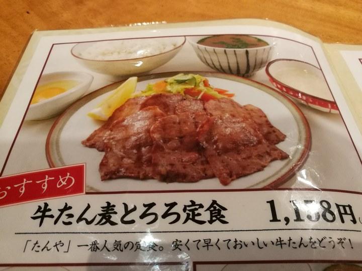 tanya16 Fukuoka-たんや博多一番街知名牛舌餐廳 Q彈有勁