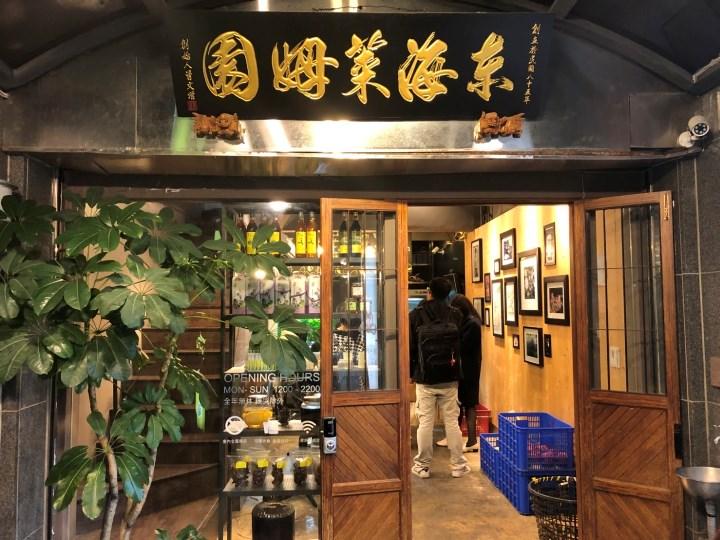 tonghailime02 大安-東海萊姆園 招牌鳳梨萊姆 永康商圈真的很好吃