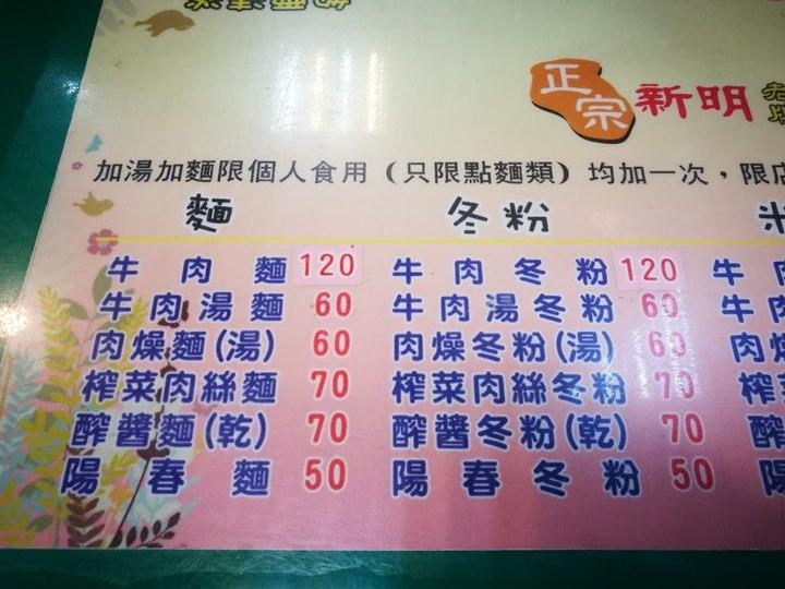 xinmingbeef06 中壢-新明老牌牛肉麵 肉Q彈好吃 湯稍鹹