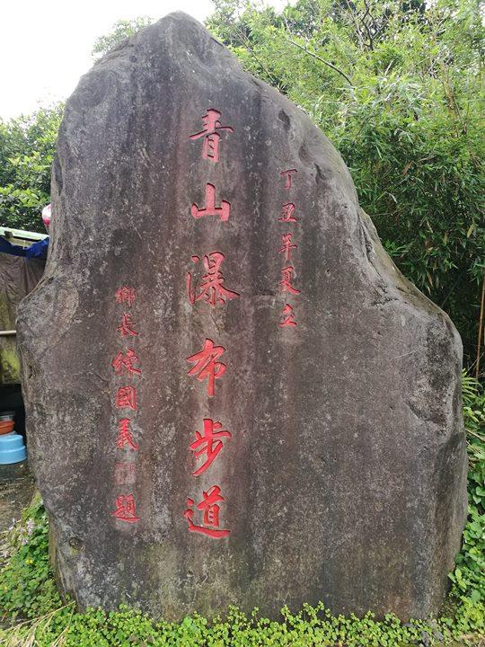 chingshanwaterfall02 石門-青山瀑布步道 輕鬆愜意舒適賞瀑布