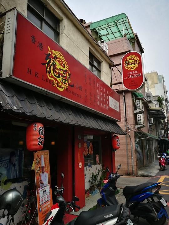 longgi02 桃園-香港龍記小館 星級主廚的平價好料理