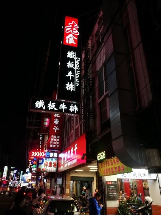 oldeat1 中壢-SOGO旁老食鐵板牛排 夜市牛排FU