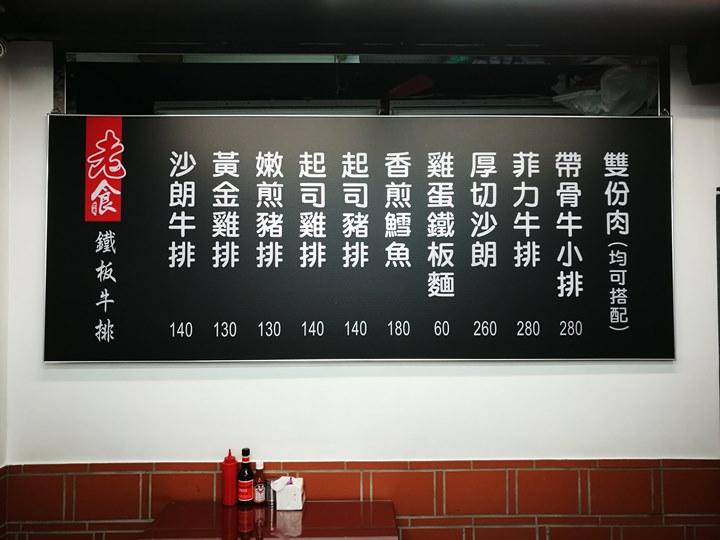 oldeat3 中壢-SOGO旁老食鐵板牛排 夜市牛排FU