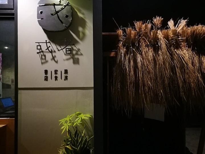 orbook01 竹北-新瓦屋旁 或者書店 美麗的藝文空間