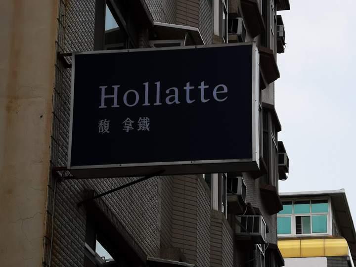 hollatte01 新竹-Hollatte馥拿鐵 咖啡香四溢溫馨小店