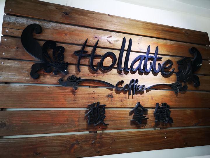 hollatte03 新竹-Hollatte馥拿鐵 咖啡香四溢溫馨小店