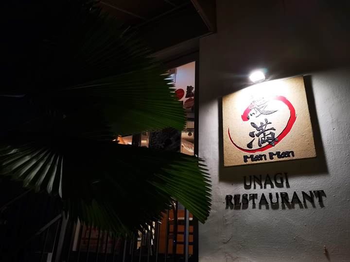 manman01 Singapore-鰻滿 鰻魚飯 新加坡也有日式道地鰻魚飯 米其林推薦排隊名店