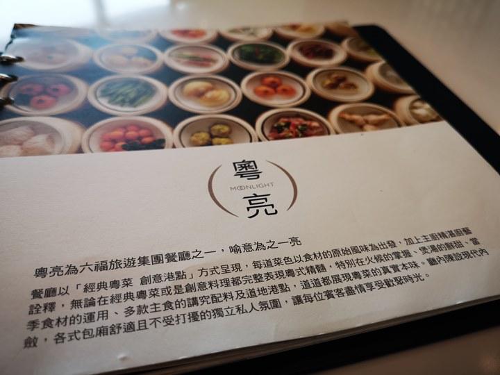 moonmarriott04 南港-六福萬怡粵式餐廳 粵亮 燈光美氣氛佳餐點好吃
