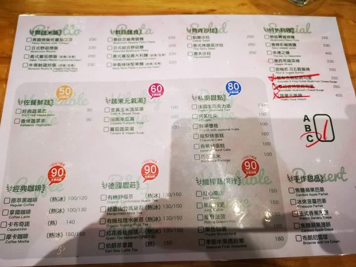 Vandf09 竹北-舞蔬弄果 健康蔬食料理
