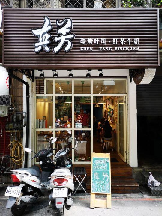 janefang01 信義-真芳碳烤吐司 鬧區中靜巷的人氣小店