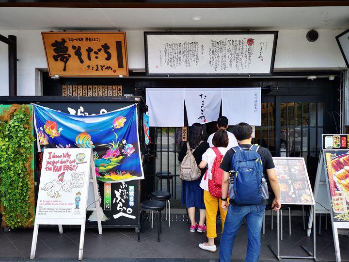 tamagoya01 Himeji-たまごや姬路城前厲害生蛋醬油拌飯 滑順可口 穴子魚也推薦