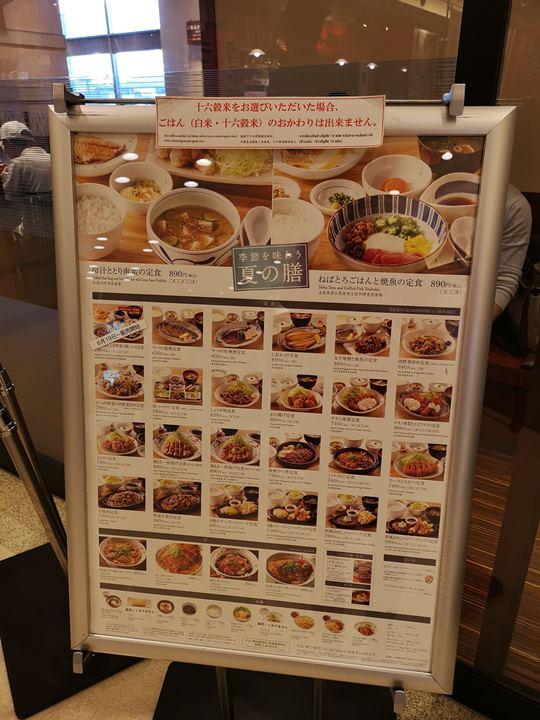 yayoi03 Okayama-岡山車站Yayoiやよい軒 簡單清爽日式食堂