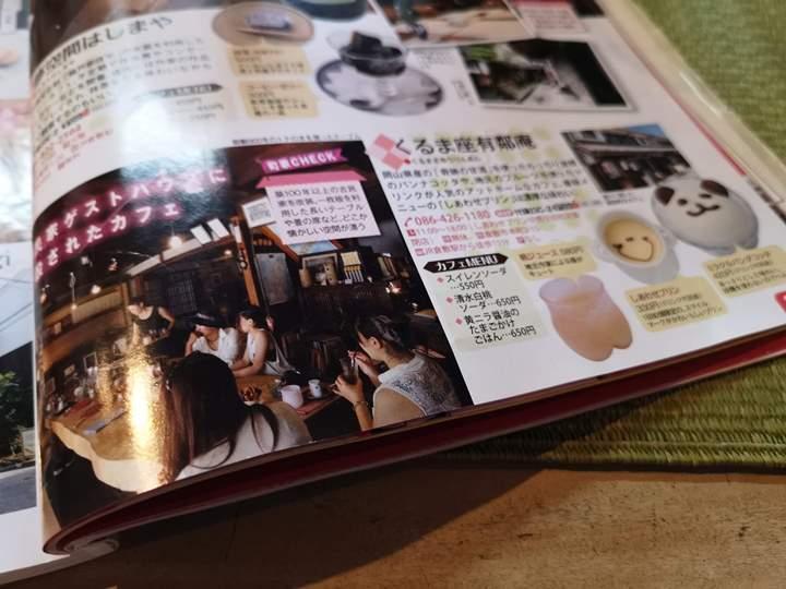 yuurinann06 Kurashiki-有鄰庵 倉敷老屋幸福布丁與特色美臀玻璃杯水蜜桃果汁