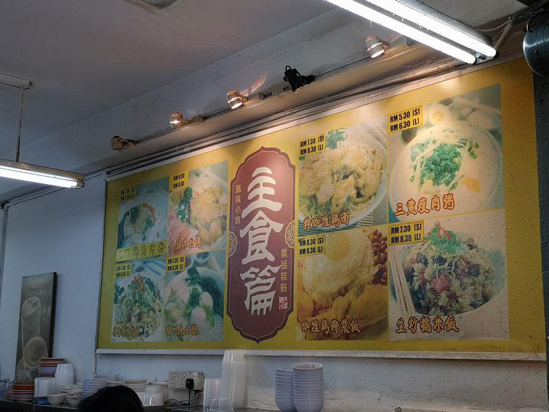 PMK05 Kuala Lumpur-吉隆坡PMK半山芭大華茶粿 地道馬來西亞甜點吃的到