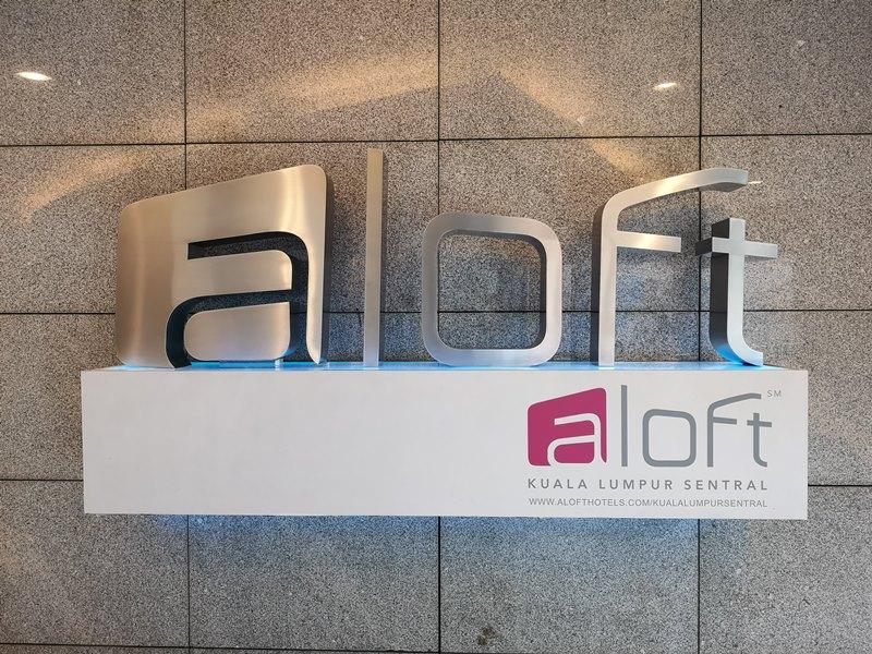aloftklsentral02 Kuala Lumpur-Aloft吉隆坡 Sentral KL直結 輕鬆的氛圍方便的環境