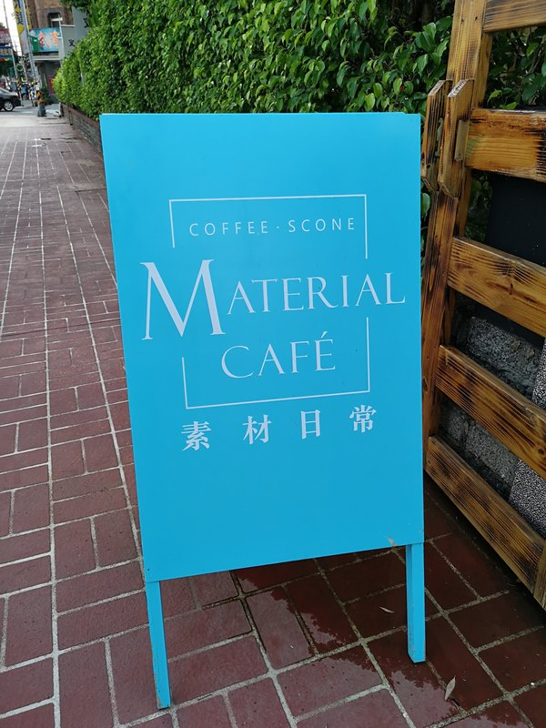 materialcafe02 中壢-素材日常咖啡Material Cafe 簡單貨櫃屋精巧美好的設計