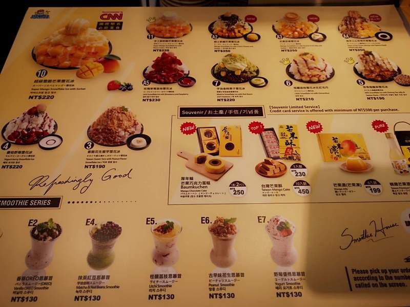 smoothie0108 大安-夏天就是要吃芒果冰...永康街15號 思慕昔 香甜不膩爽口清涼好好吃
