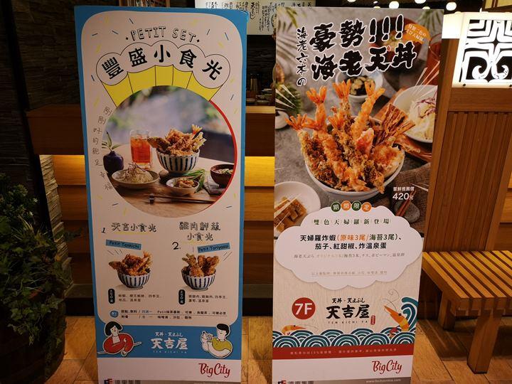 tenkichiya0703 新竹-天吉屋(巨城店) 天丼名店 爽口不油膩的炸物
