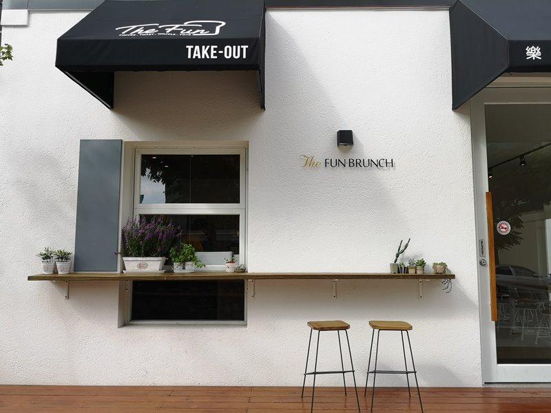 thefun0111102 竹北-The Fun樂房 舒適具設計感 小巧帶著文青設計感的早午餐店