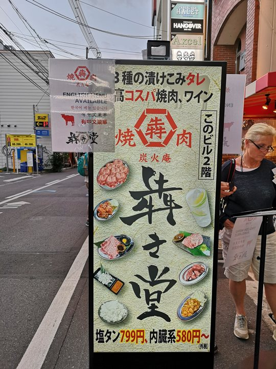 yakinikuokayama02 Okayama-炭火庵 犇き堂 來岡山吃和牛就是要單點!!