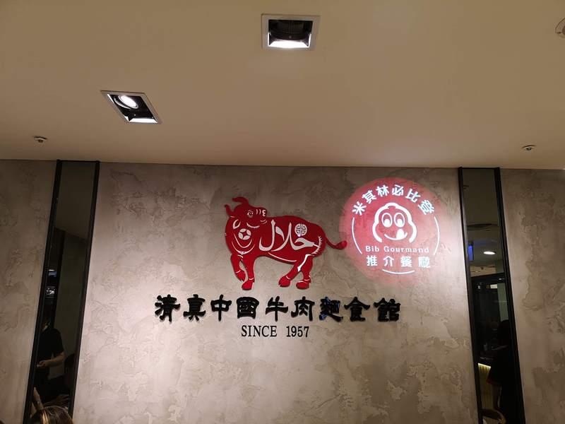 beefchingjan04 信義-清真中國牛肉麵食館 必比登推薦 優雅舒適的牛肉麵店(新光三越A8)