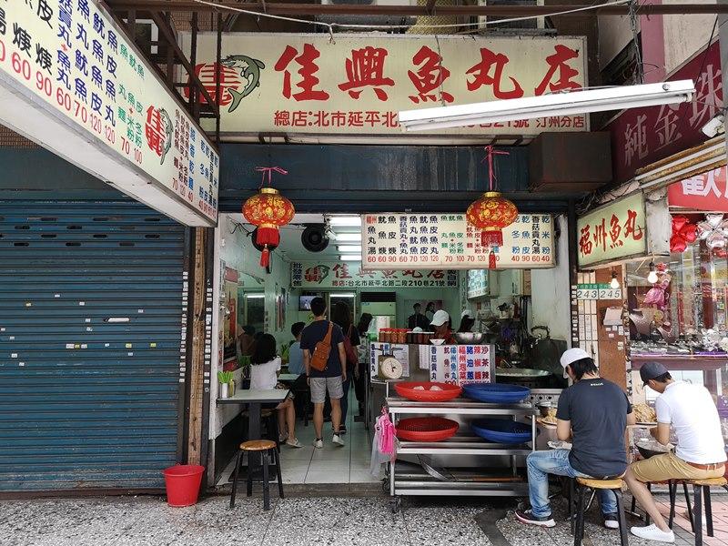 chiaxin1 中正-佳興魚丸 公館的人氣小吃 爽口Q彈的魚丸