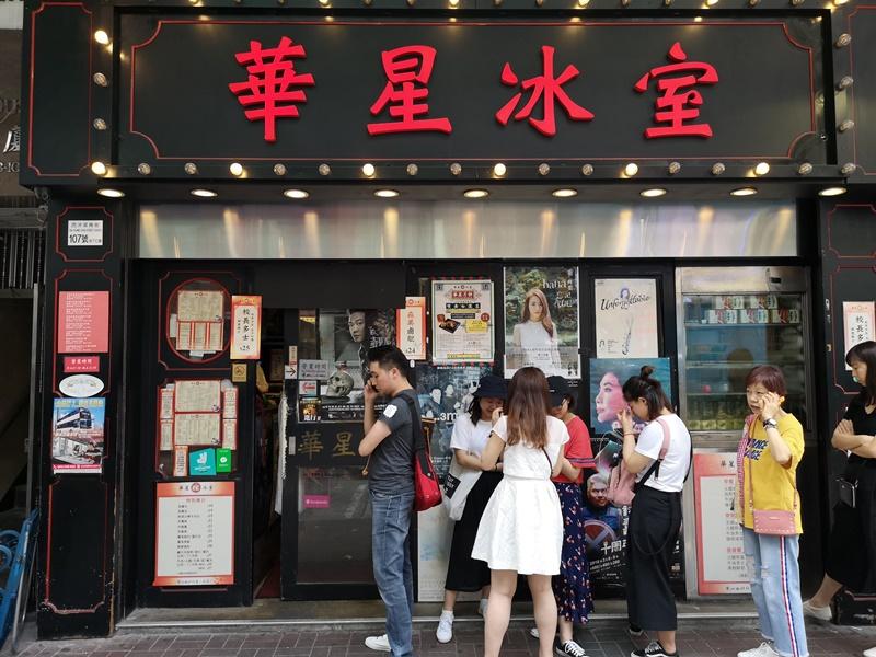 hwaxin02 HK-華星冰室 陳奕迅背書 沒吃過華星怎說來過香港!!