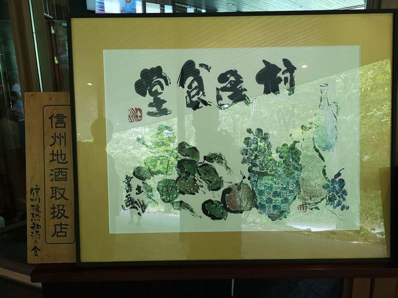 karuizawafood0103 Karuizawa-中輕井澤星野地區 榆樹街小鎮/高原教堂/石之教堂 品一口綠意的優閒雅致