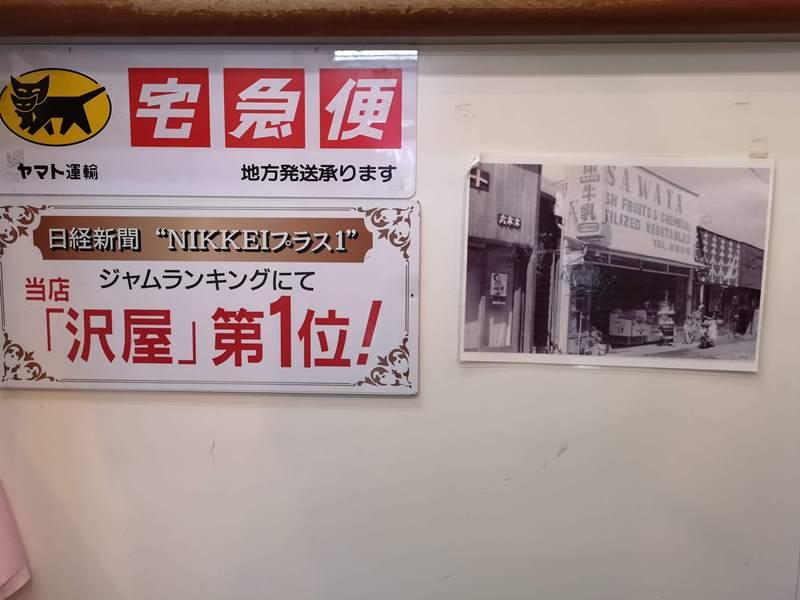 karuizawast12 Karuizawa-舊輕井澤銀座通 必買伴手禮沢屋果醬&必吃噴水香腸腸詰屋